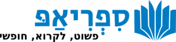 חנות ספריאפ