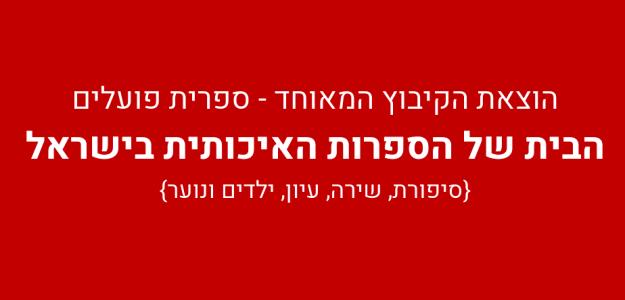 הוצאת הקיבוץ המאוחד